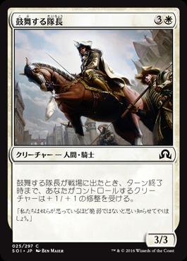 鼓舞する隊長/Inspiring Captain/SOI-025/C/白