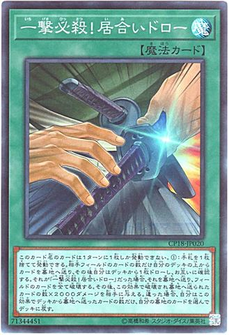 一撃必殺!居合いドロー (Super/CP18-JP020)①通常魔法