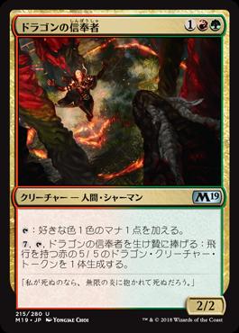 ドラゴンの信奉者//M19-215/U/混色