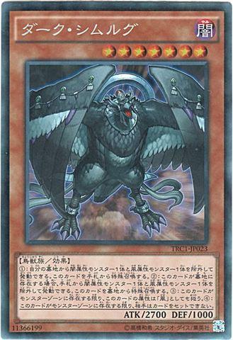 ダーク・シムルグ (Collectors/TRC1-JP023)