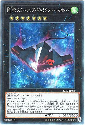 No.42 スターシップ・ギャラクシー・トマホーク (Collectors/RC02-JP030)⑥X/風7