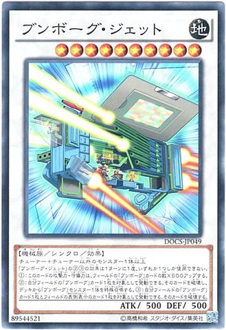 ブンボーグ・ジェット (Normal/DOCS-JP049)⑦S/地10