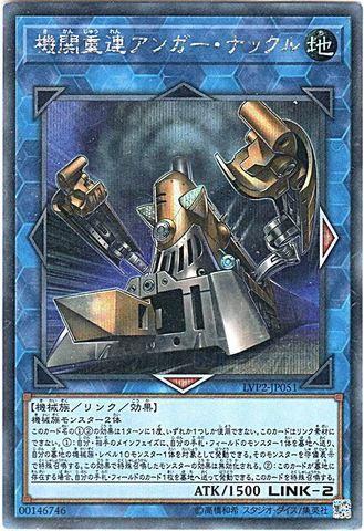 機関重連アンガー・ナックル (Secret/LVP2-JP051)⑧L/地2