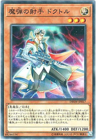 魔弾の射手 ドクトル (N/N-P/DBSW-JP017)魔弾③光3