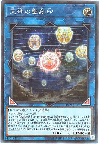 天球の聖刻印 (Secret/LVP1-JP031)