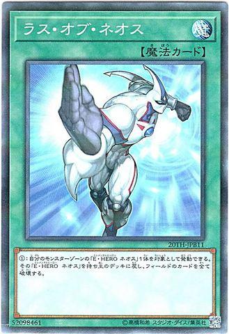 ラス・オブ・ネオス (N-Parallel/20TH-JPB11)①通常魔法
