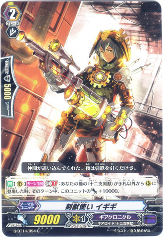 刻獣使い イギギ C GBT14/094(ギアクロニクル)