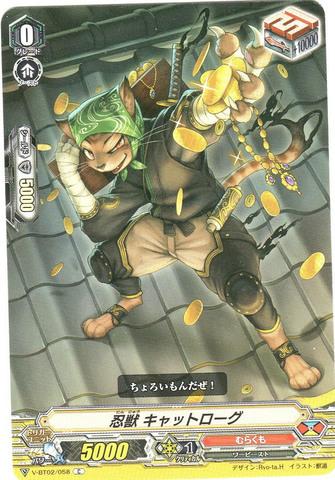 忍獣 キャットローグ C(VBT02/058)