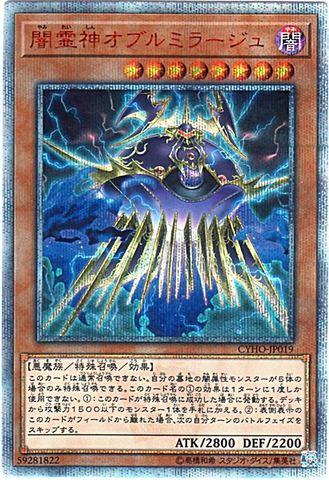 闇霊神オブルミラージュ (20th Secret/CYHO-JP019)③闇8