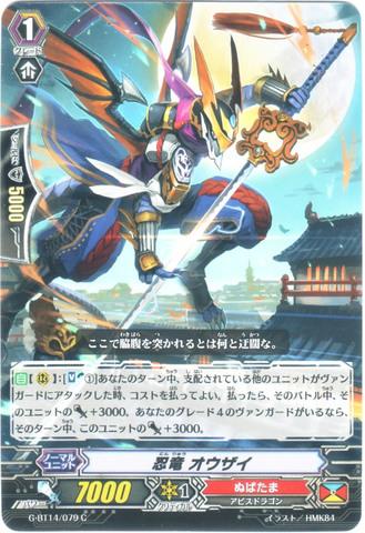 忍竜 オウザイ C GBT14/079(ぬばたま)