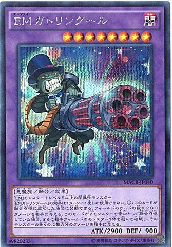 EMガトリングール (Secret/MACR-JP040)