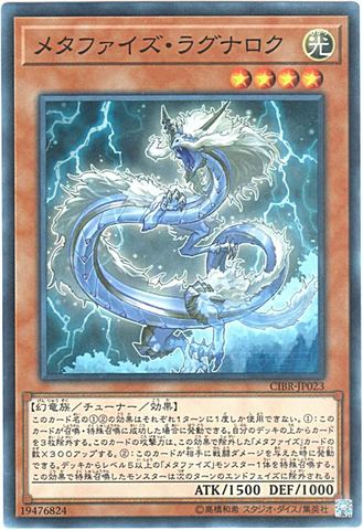 メタファイズ・ラグナロク (Super/CIBR-JP023)