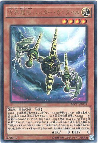 方界超獣バスター・ガンダイル (KC-Ultra/MVP1-JP035)③光4