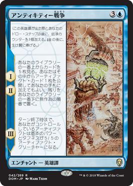 アンティキティー戦争//DOM-042/R/青