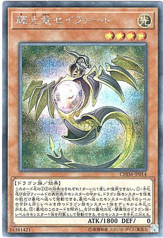 輝光竜セイファート (20th Secret/CHIM-JP014)③光4