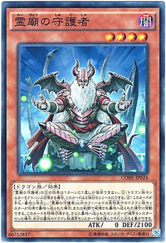 霊廟の守護者 (Normal/CORE-JP024)