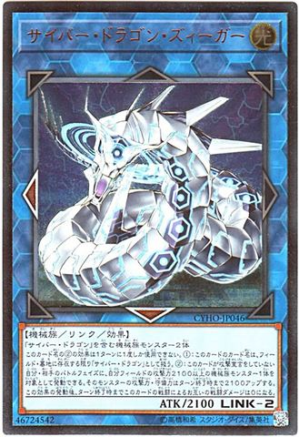 サイバー・ドラゴン・ズィーガー (Ultimate/CYHO-JP046)⑧L/光2
