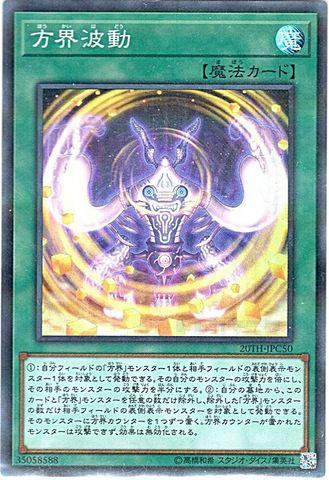 方界波動 (Super-P/20TH-JPC50)①通常魔法