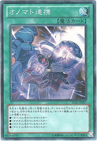 オノマト連携 (Super)①通常魔法