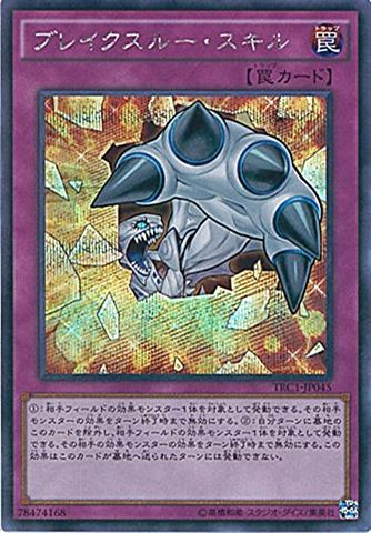 ブレイクスルー・スキル (Secret/TRC1-JP045)