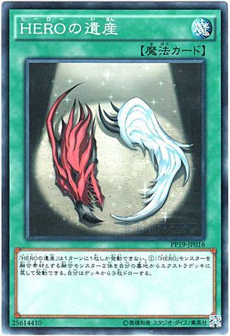 HEROの遺産 (Normal/PP19-JP016)