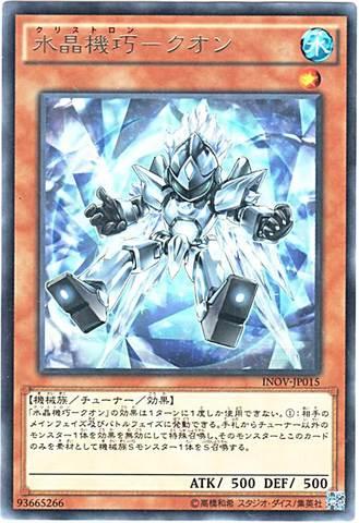 水晶機巧-クオン (Rare/INOV-JP015)