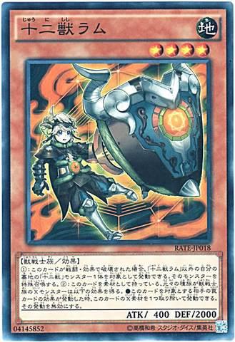 十二獣ラム (Normal/RATE-JP018)