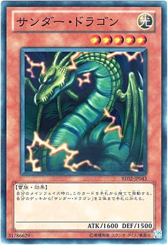 サンダー・ドラゴン (N/N-P)サンダー③光5