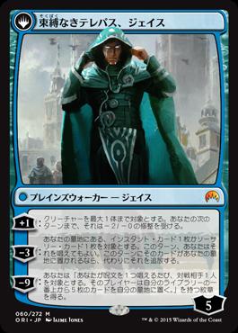 ヴリンの神童、ジェイス/Jace, Vryn s Prodigy/ORI-060/M/青