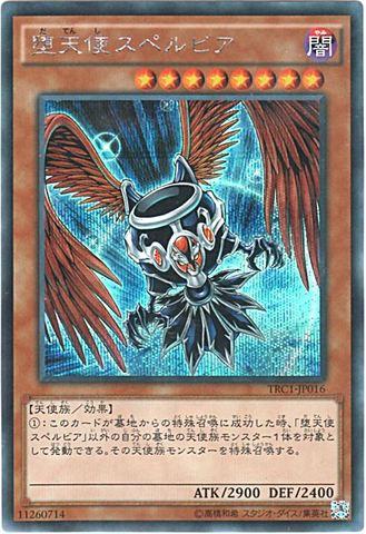 堕天使スペルビア (Secret/TRC1-JP016)③闇8
