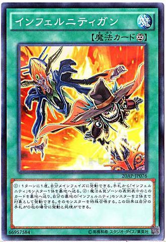 インフェルニティガン (N-Parallel/20AP-JP076)①永続魔法