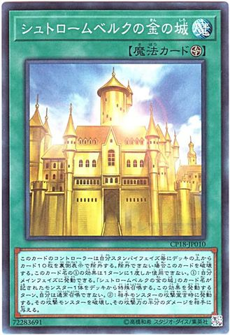 シュトロームベルクの金の城 (Super/CP18-JP010)①フィールド魔法
