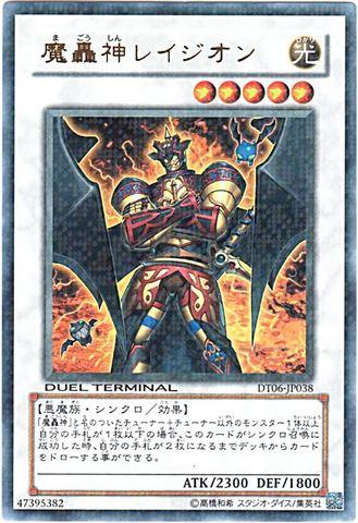 魔轟神レイジオン (Ultra)