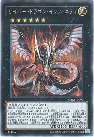 サイバー・ドラゴン・インフィニティ (Secret/CROS-JP090)