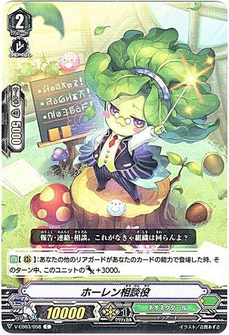 ホーレン相談役 C(VEB03/058)
