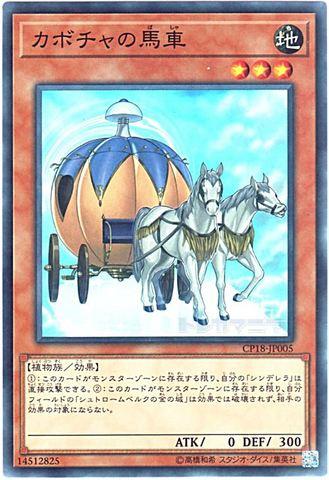 カボチャの馬車 (Normal/CP18-JP005)