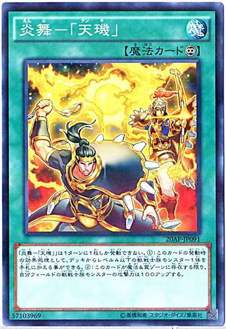炎舞-「天キ」 (N-Parallel/20AP-JP091)①永続魔法