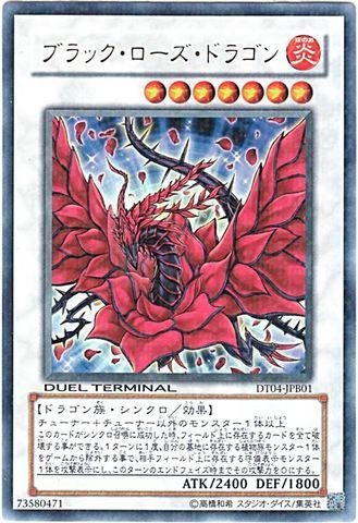 ブラック・ローズ・ドラゴン (Ultra)⑦S/炎7