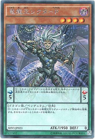 竜魔王レクターP (Secret/SHVI-JP023)