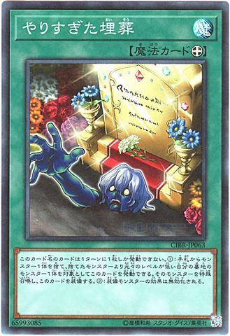 やりすぎた埋葬 (Super/CIBR-JP063)①装備魔法