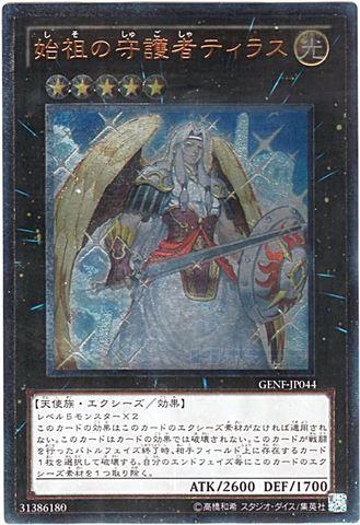 始祖の守護者ティラス (Ultimate)