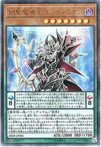 創聖魔導王 エンディミオン (Ultra/SR08-JP001)・SR08③闇7