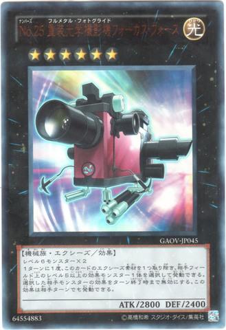 No.25 重装光学撮影機フォーカス・フォース (Ultra)⑥X/光6