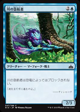 川の急航者//RIX-047/C/青