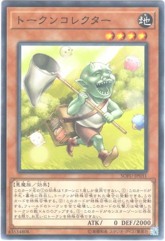 トークンコレクター (N-Rare/SOFU-JP031)③地4