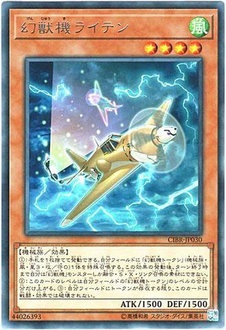 幻獣機ライテン (Rare/CIBR-JP030)③風4