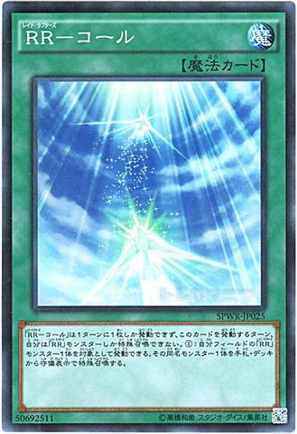 RR-コール (Super/SPWR-JP025?)