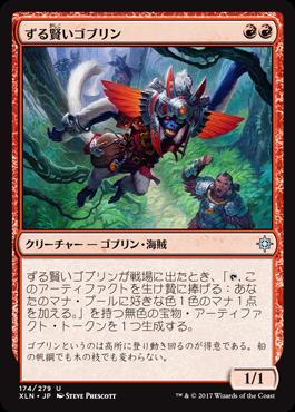 ずる賢いゴブリン/Wily Goblin/XLN-174/U/赤