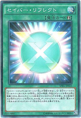セイバー・リフレクト (N/N-P)①速攻魔法