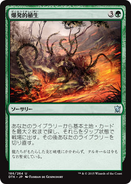 爆発的植生658Explosive Vegetation658Dragons of Tarkir658タルキール龍紀伝658199